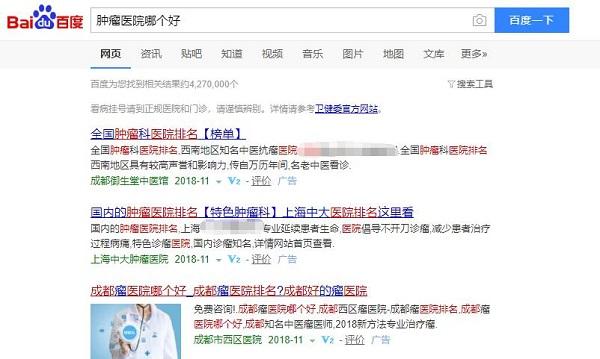 搜索引擎医疗广告