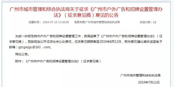 广州户外广告管理办法