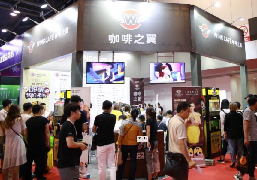 2019第16屆中國北京特許加盟博覽會(時間與地點)