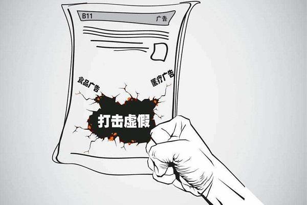 整治保健食品虚假违法广告