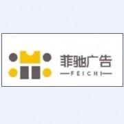 成都菲驰广告文化传媒有限公司-易播网