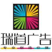 成都市瑞道广告有限公司-易播网
